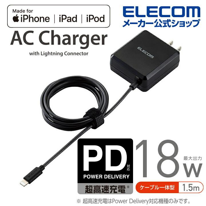 PD18W Lightningケーブル一体型 AC充電器:MPA-ACLP03BK