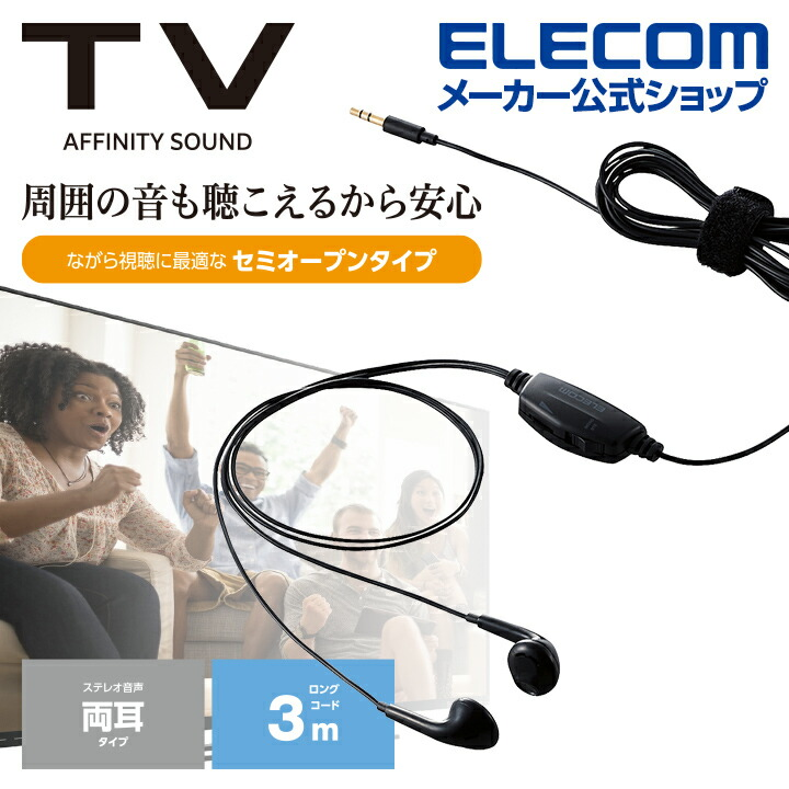 TV用ヘッドホン(スタンダード)セミオープンタイプ:EHP-TV11I3BK