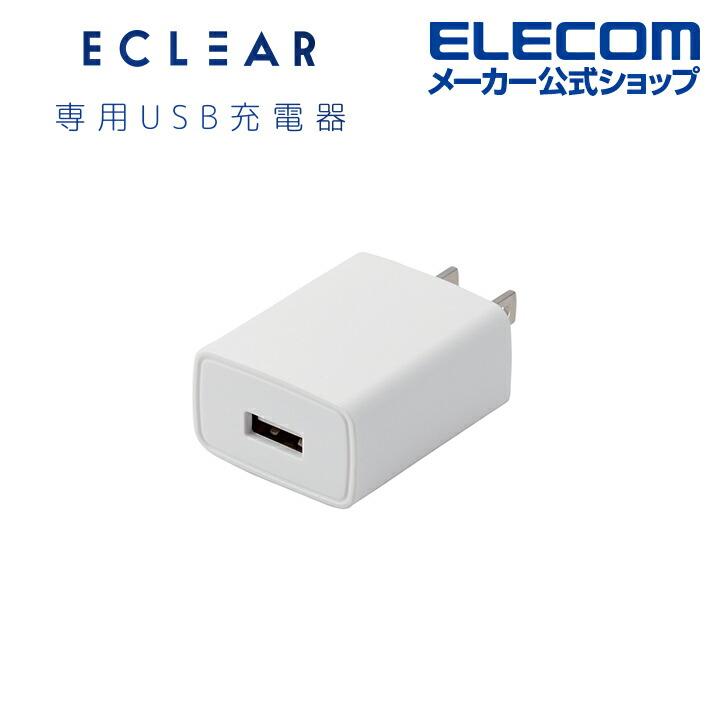 エクリア血圧計専用USB充電器シリーズ(ホワイト):HCM-AC1A01
