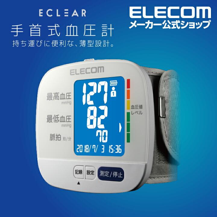 エクリア手首式血圧計シリーズ(ホワイト):HCM-WS01WH