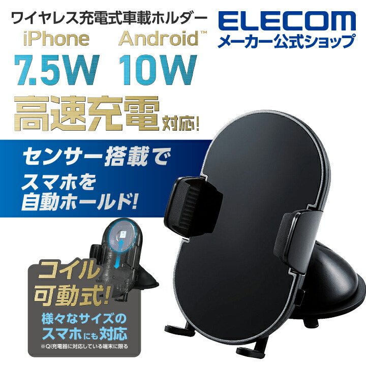センサー付きQi充電式車載ホルダー(コンパクト)