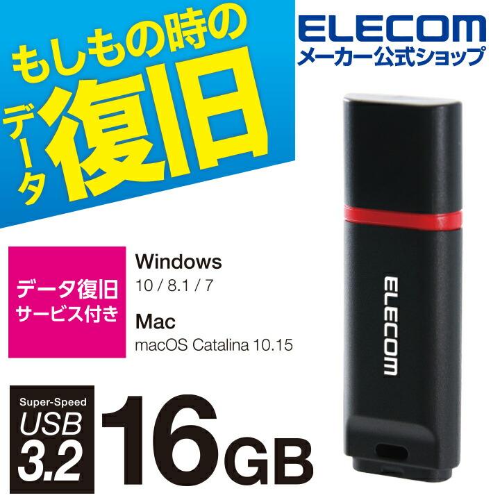 データ復旧付きUSB3.2(Gen1)メモリ(ブラック):MF-DRU3016GBKR