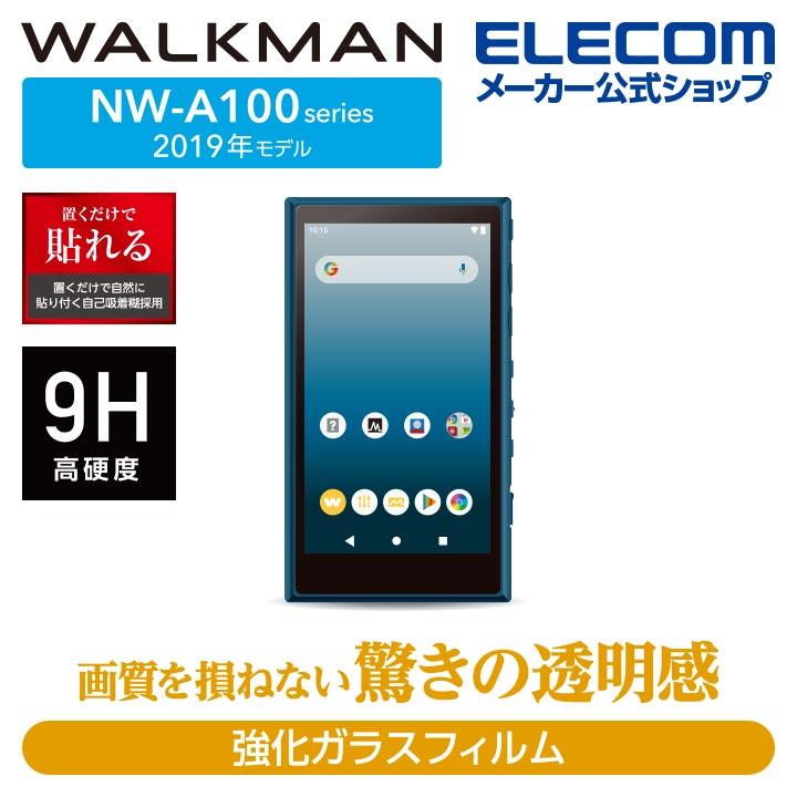 WALKMAN A100用ガラスフィルム/0.33mm:AVS-A19FLGG