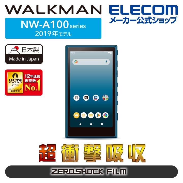 WALKMAN A100用フィルム/衝撃吸収/指紋防止/高光沢:AVS-A19FLPG