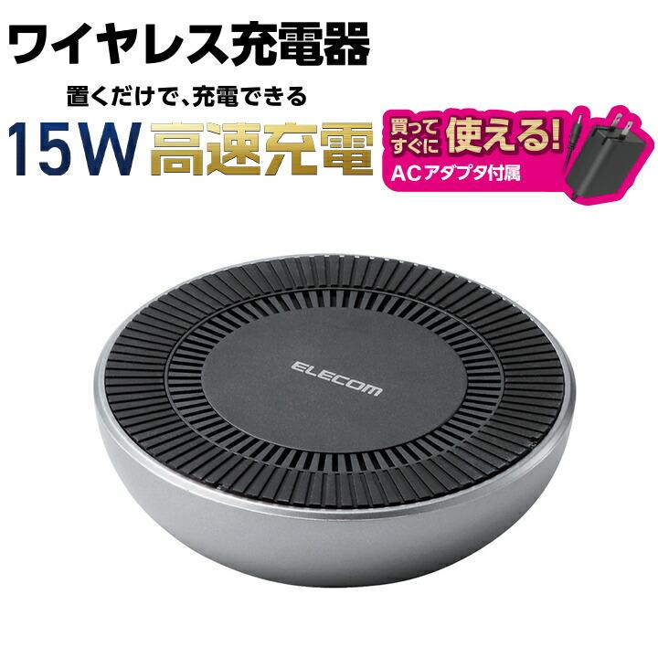 冷却ファン搭載Qi規格(EPP)対応ワイヤレス充電器