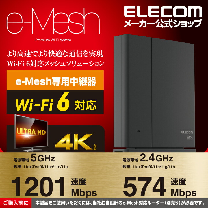 Wi-Fi 6 1201+574Mbps e-Mesh中継器:WSC-X1800GS-B