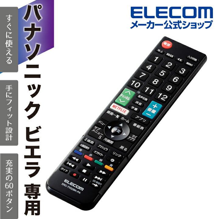 かんたんTVリモコン パナソニック用 ブラック:ERC-TV02BK-PA