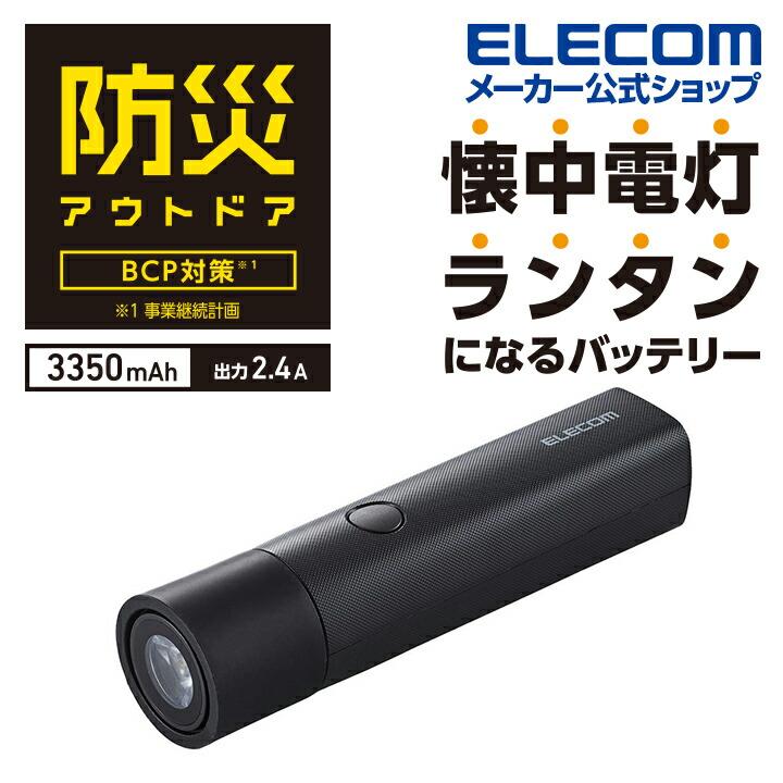 3350mAh 防災LED付 モバイルバッテリ 懐中電灯型:DE-M20L-3350BK