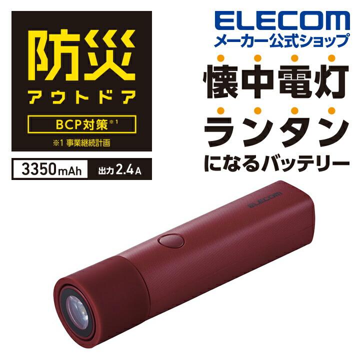 3350mAh 防災LED付 モバイルバッテリ 懐中電灯型:DE-M20L-3350RD