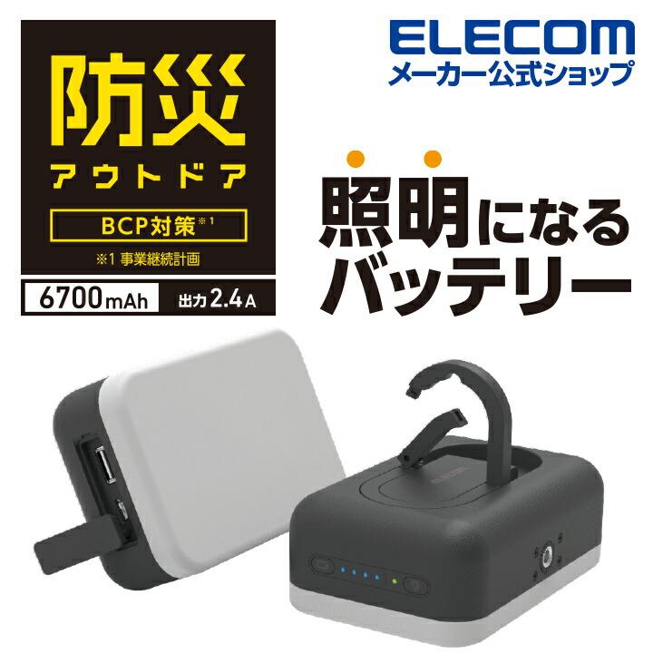 6700mAh 防災LED付 モバイルバッテリ 平型:DE-M21L-6700BK