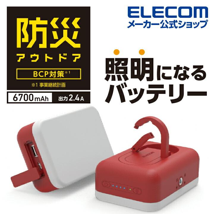 6700mAh 防災LED付 モバイルバッテリ 平型:DE-M21L-6700RD
