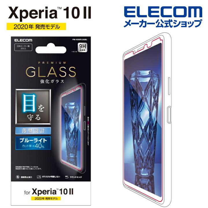 ガラスフィルム/0.33mm/BLカット:PM-X202FLGGBL