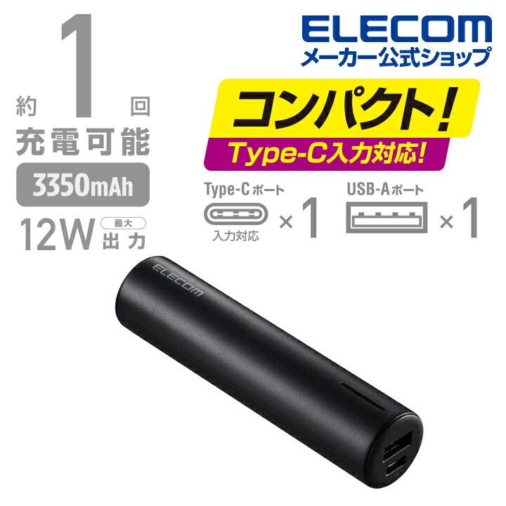 3350mAh Type-C USB-Ax1 Type-Cx1 モバイルバッテリー