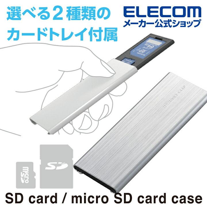 "SD&microSDカードケース""memory clip"""