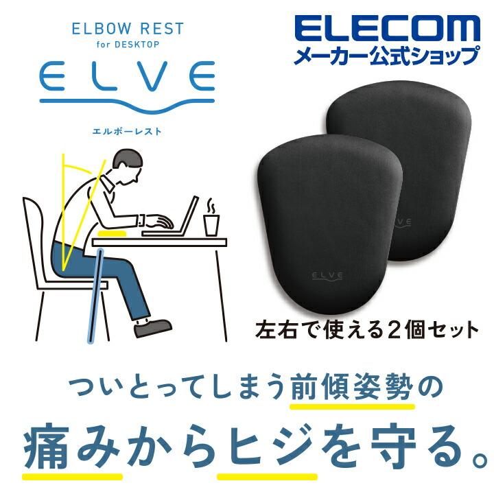 """エルボーレスト""""ELVE"""":MOH-EL01BK"""
