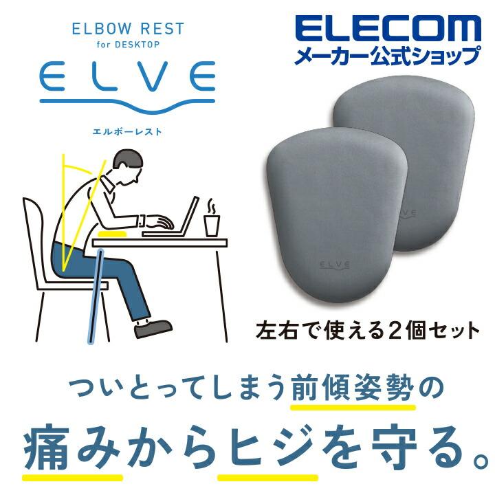"""エルボーレスト""""ELVE"""":MOH-EL01GY"""
