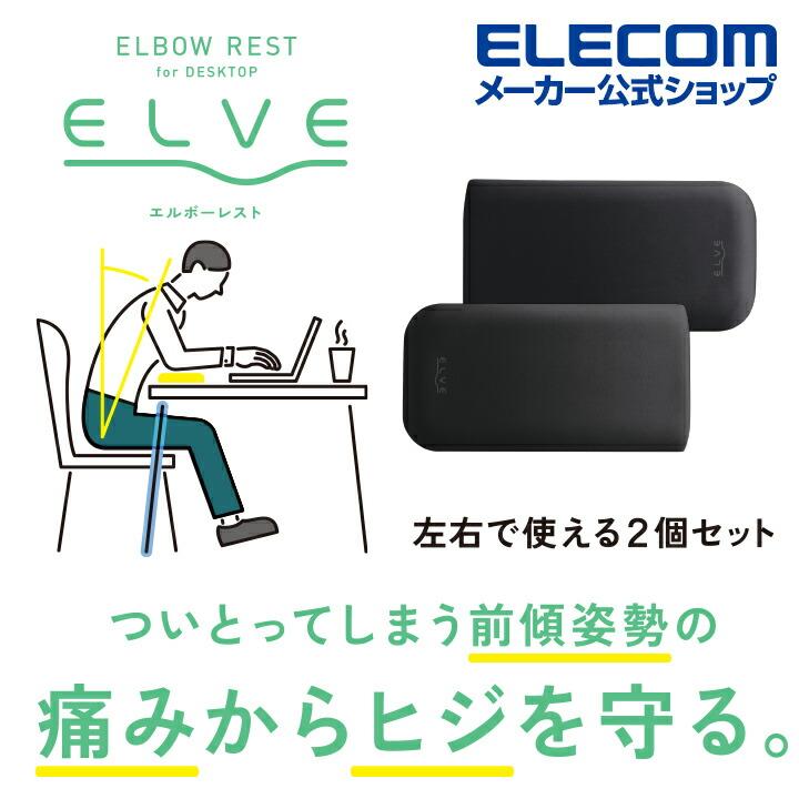 """エルボーレスト""""ELVE"""":MOH-EL02BK"""