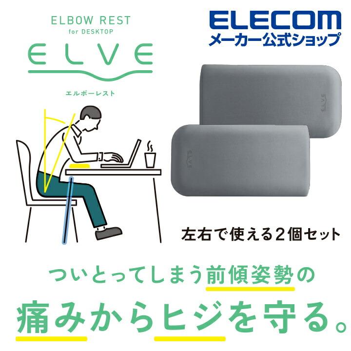 """エルボーレスト""""ELVE"""":MOH-EL02GY"""