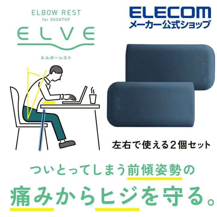 """エルボーレスト""""ELVE"""":MOH-EL02NV"""