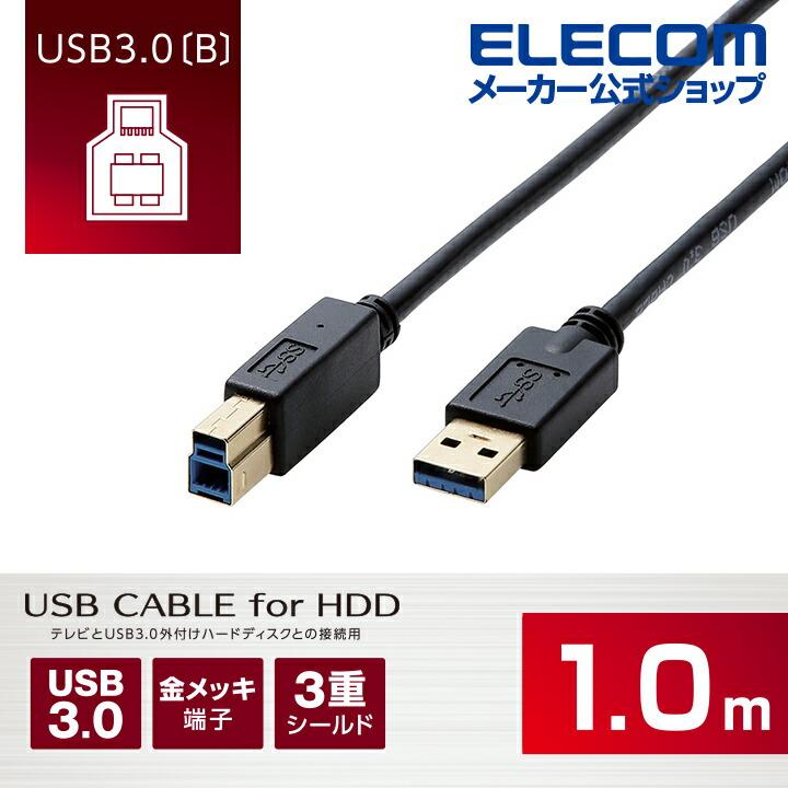 USB3.0ケーブル ブラック:DH-AB3N10BK