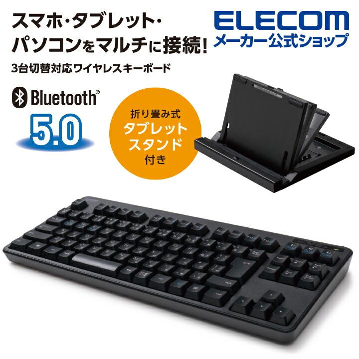 Bluetooth 5.0メンブレンコンパクトキーボード