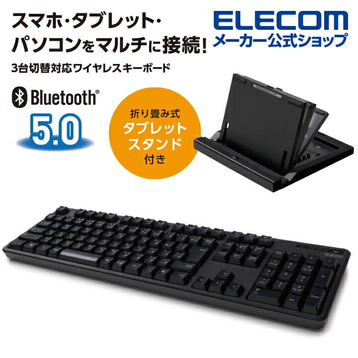 Bluetooth 5.0メンブレンフルキーボード