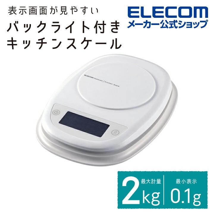 HCS-KS01 バックライト付きキッチンスケール(ホワイト)