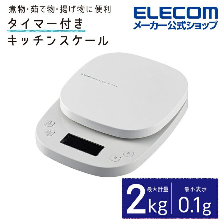 HCS-KS03 タイマー付きキッチンスケール(ホワイト)