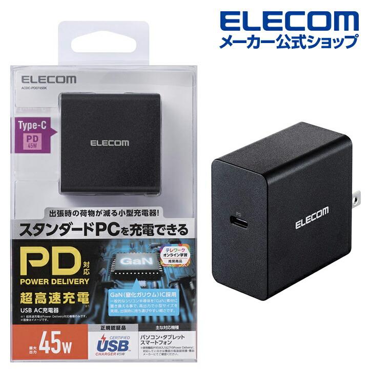 GaN USB PD対応 AC充電器(USB PD45W/Type-Cポート)