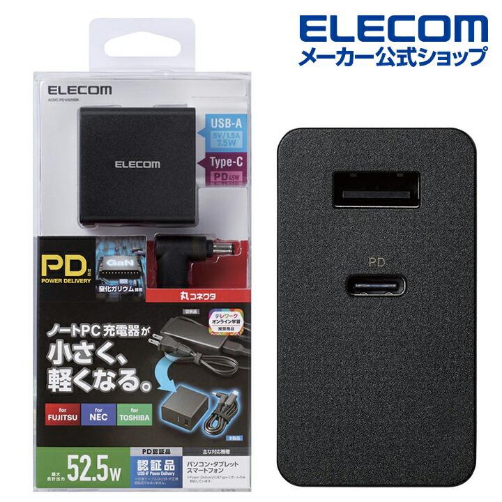 GaN USB PD対応 AC充電器(USB PD45W+7.5W/ケーブル付属/C×1+A×1)