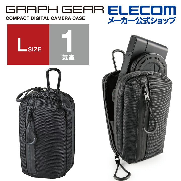 """""""GRAPH GEAR""""コンパクトデジタルカメラケース1気室(Lsize)"""