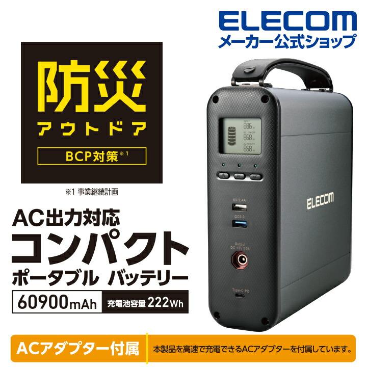 AC出力対応 222Wh コンパクトポータブルバッテリー:DE-AC05-60900BK
