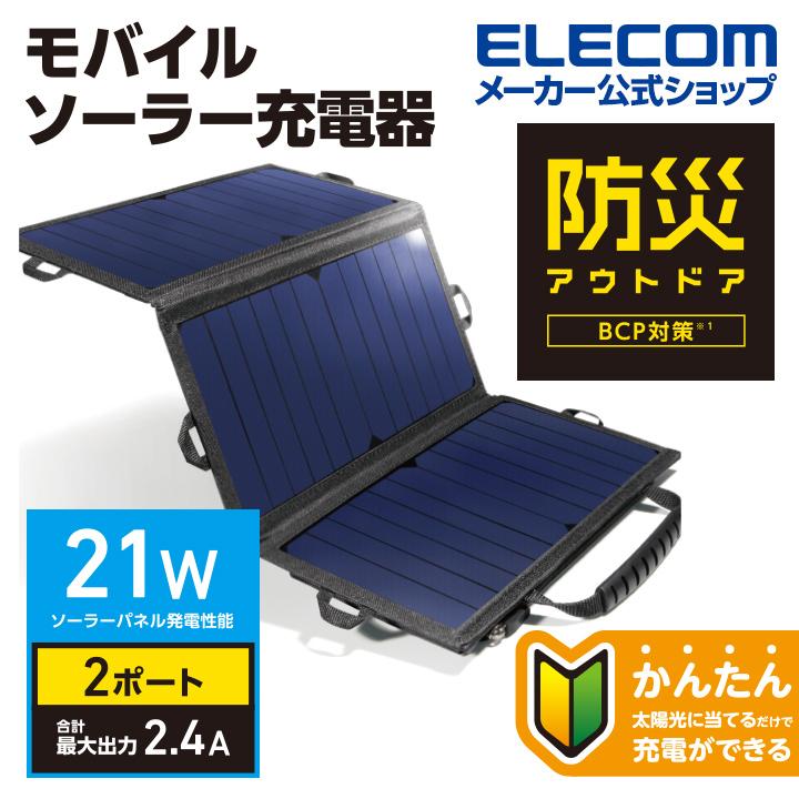 21W モバイルソーラー充電器:MPA-S01BK