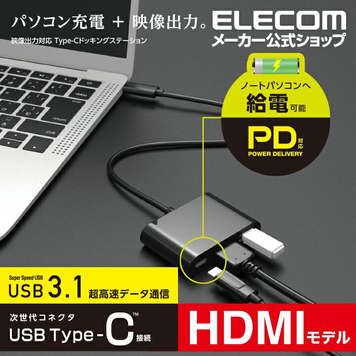Type-Cドッキングステーション HDMIモデル