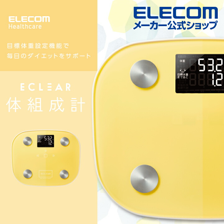 ECLEAR 体組成計(HCS-FS03シリーズ)