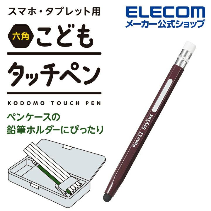 鉛筆型タッチペン/茶色