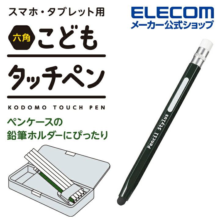 鉛筆型タッチペン/緑色