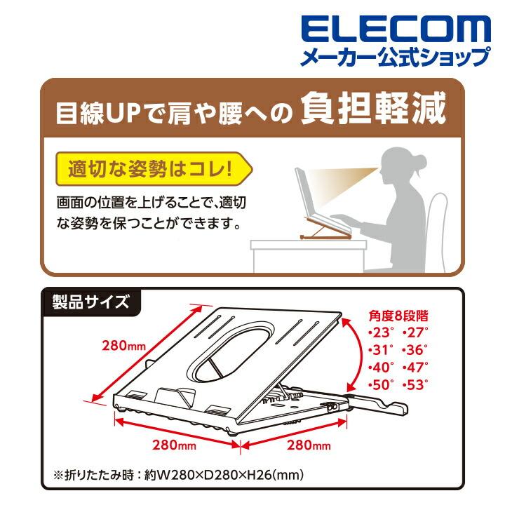 折りたたみノートPCスタンド(回転機能付)