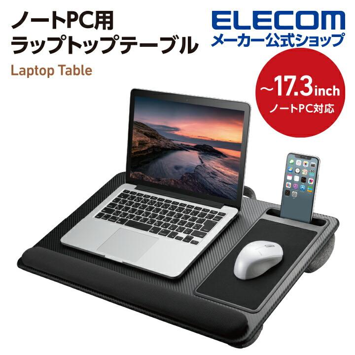 ラップトップテーブル(ノートPC用)