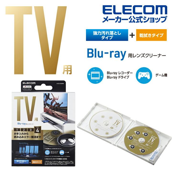 テレビ用 Blu-rayレンズクリーナー 乾式/湿式 2枚組