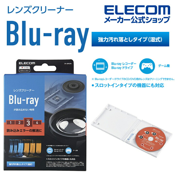 Blu-ray用レンズクリーナー 湿式