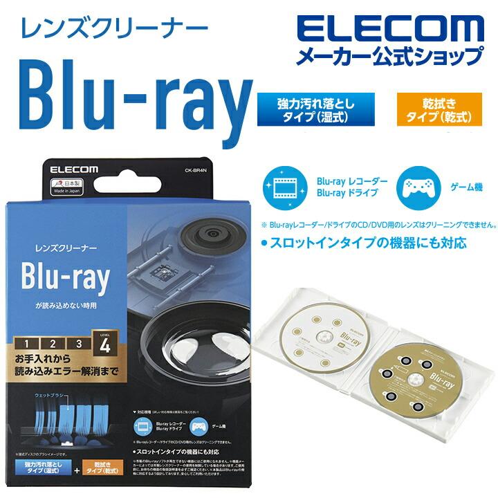 Blu-ray用レンズクリーナー 乾式/湿式 2枚組
