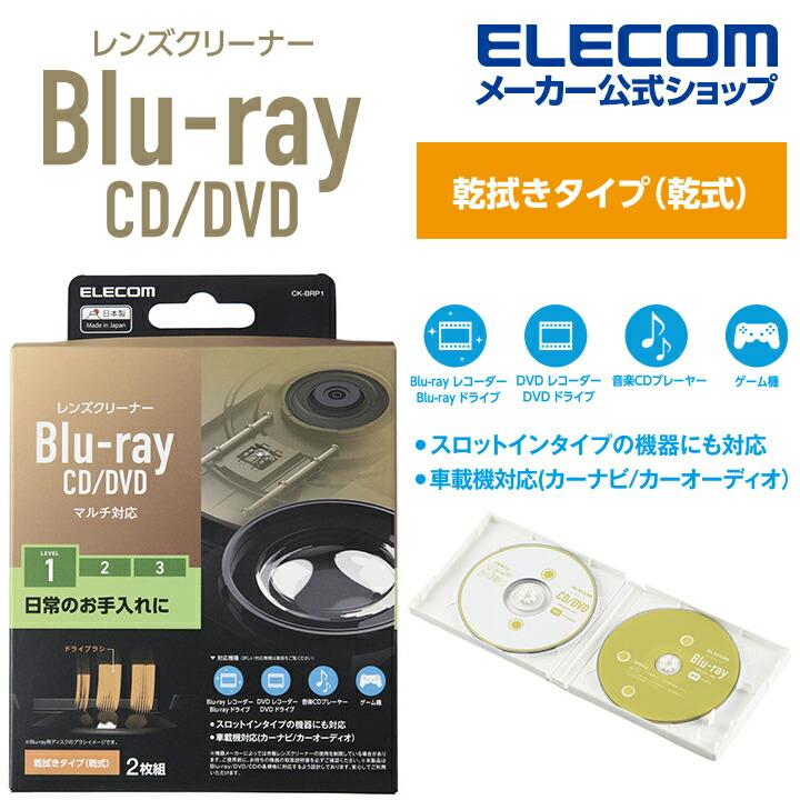 Blu-ray/CD/DVD マルチ対応レンズクリーナー 乾式