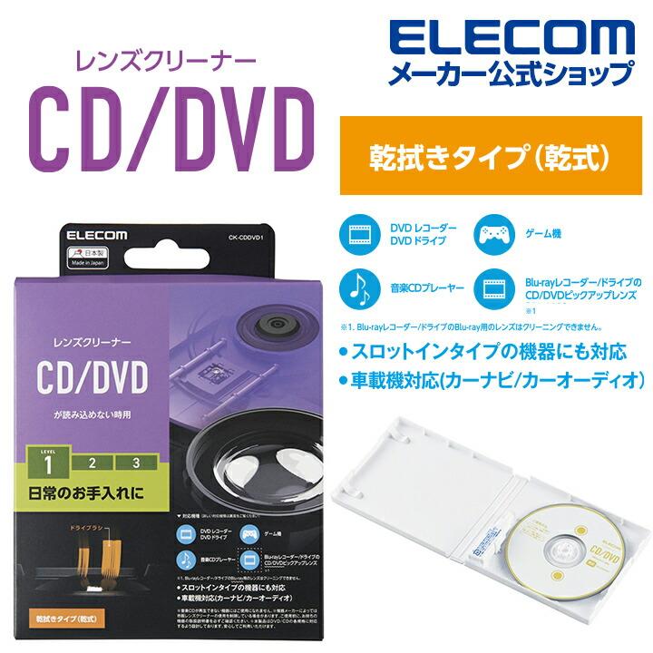 CD/DVD用レンズクリーナー 乾式:CK-CDDVD1