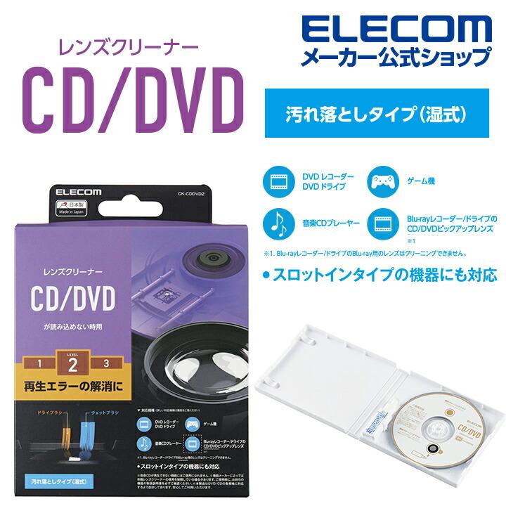 CD/DVD用レンズクリーナー 湿式:CK-CDDVD2