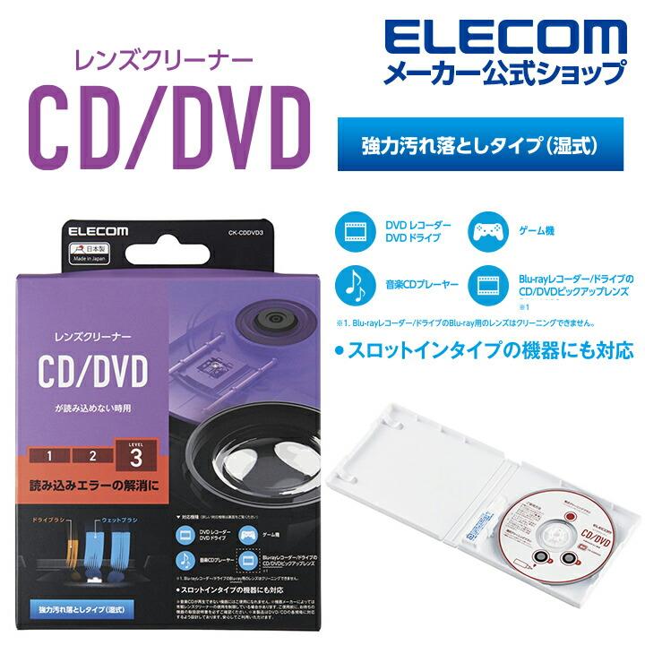 CD/DVD用レンズクリーナー 湿式:CK-CDDVD3
