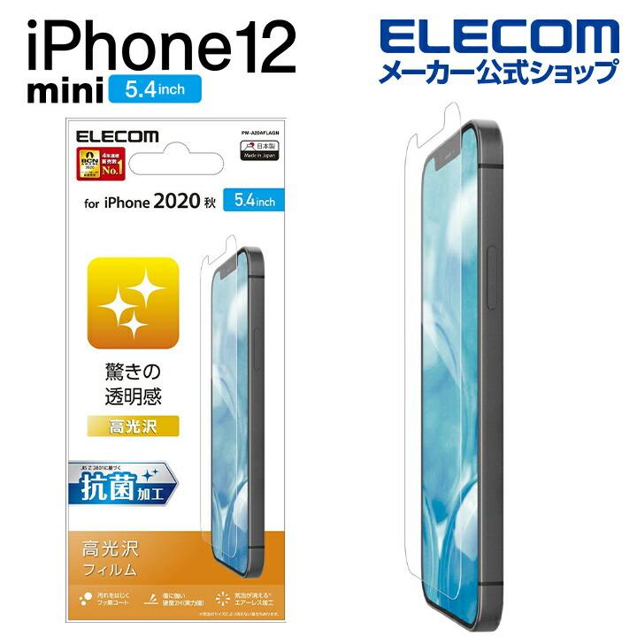 iPhone 12 mini フィルム 高光沢