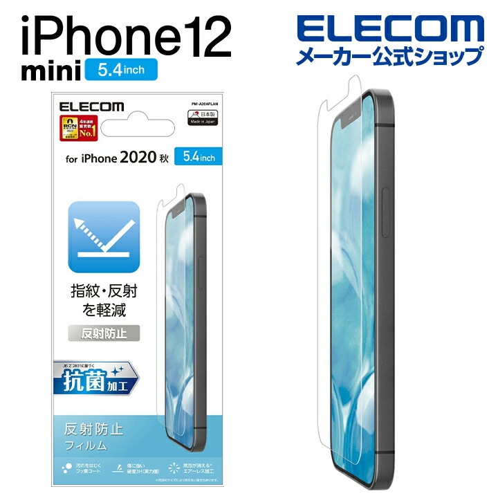 iPhone 12 mini フィルム 反射防止