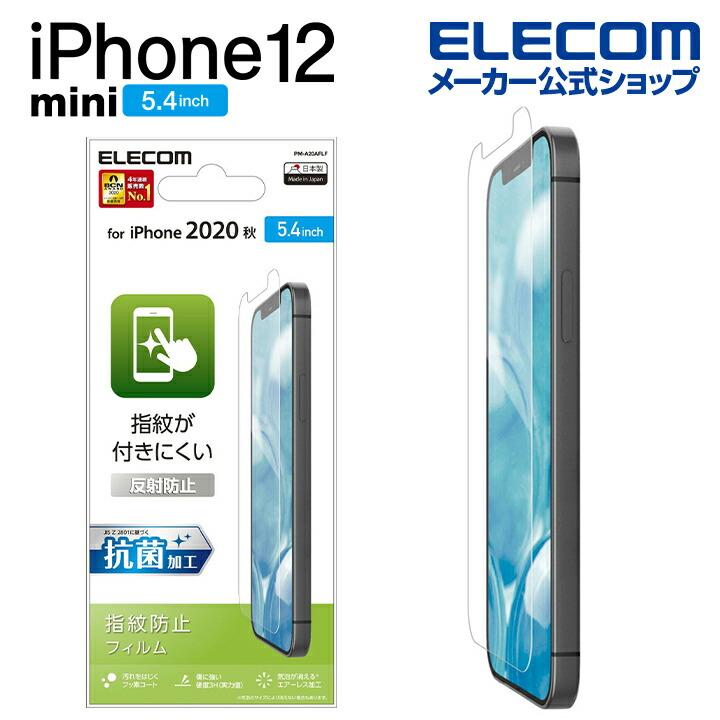 iPhone 12 mini フィルム 指紋防止 反射防止
