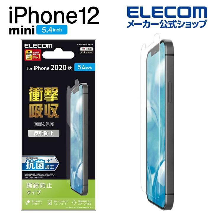 iPhone 12 mini フィルム 衝撃吸収 指紋防止 反射防止